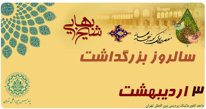بزرگداشت شیخ بهایی و روز معماری